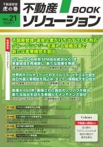 不動産ソリューションBOOKvol21表紙