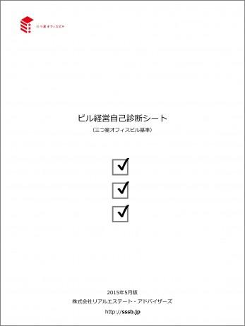 Microsoft PowerPoint - ™–³—¿eContents_ƒrƒ‹Œo‰cŽ©ŒÈf'fƒV[ƒg_•