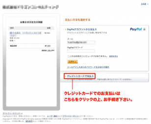PayPalカード決画面