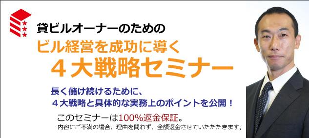 セミナー用_TOP