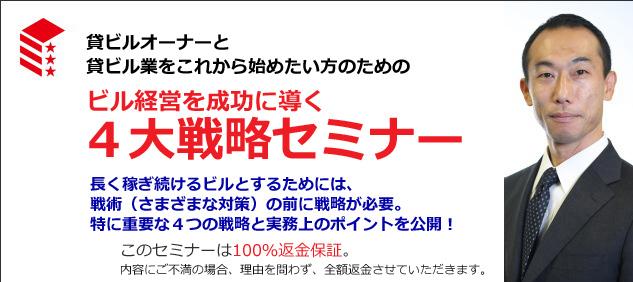 セミナー用_TOP_20160308